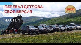 Фильм-приключение 'Перевал Дятлова: Своя Версия'. Часть 1