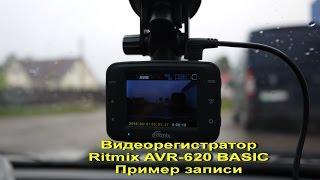 Видеорегистратор Ritmix AVR 620 BASIC  Пример записи