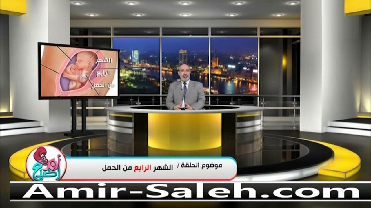 الشهر الرابع من الحمل | الدكتور أمير صالح | برنامج أم ورضيع