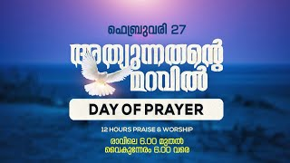 Day Of Prayer || PROMO | FEBRUARY 27th @ 06:00  AM  TO  06:00 PM  || POWERVISION  TV