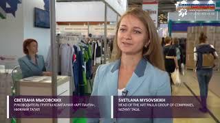Смотреть видео Текстильлегпром 2019. Выставка успеха. Москва онлайн