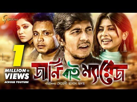 Journey By Marriage | জার্নি বাই ম্যারেজ | Bangla Natok 2018 | Ft Tawsif, Mishu Sabbir, Toya
