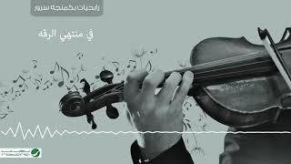 Mahmoud Sorour ... Fe Montaha Alrega | محمود سرور ... فى منتهى الرقه