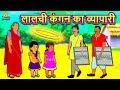 लालची कंगन का व्यापारी - Hindi Kahaniya for Kids | Stories for Kids | Moral Stories | Koo Koo TV