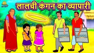 लालची कंगन का व्यापारी - Hindi Kahaniya | Moral Stories | Bedtime Moral Stories | Hindi Fairy Tales