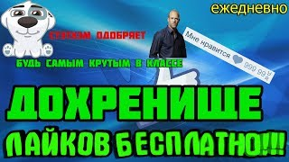 ✅Как бесплатно накрутить лайки ВКонтакте Накрутить друзей и подписчиков