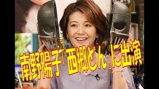 南野陽子!「西郷(せご)どん」に30年ぶり NHK大河ドラマ出演。 N...