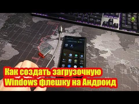 Как создать загрузочную Windows, Linux флешку на Андроид