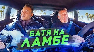 Реакция Бати На Мой Lamborghini Huracan Performante