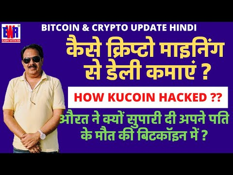 क्रिप्टो माइनिंग Profit? | Kucoin Exchange Major HACK | Latest Crypto News & Updates