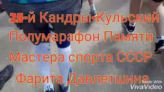 Кандры-Кульский полумарафон 2019