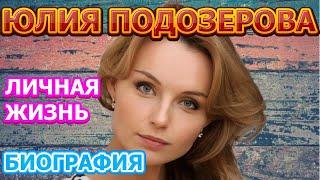 Юлия Подозерова - биография, личная жизнь, муж, дети. Актриса сериала Возвращение (2020)