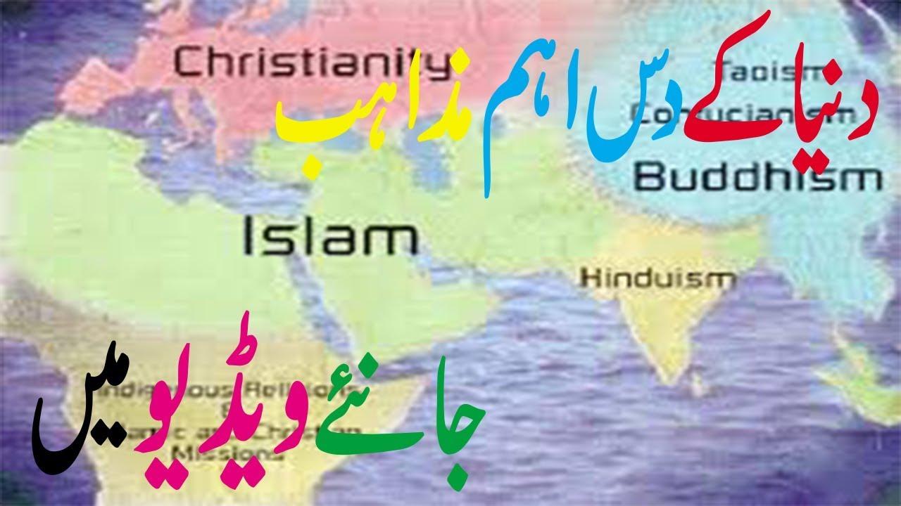 Top Biggest Religion In The World In Urdu Dunya Ke Bare - Biggest religion on earth