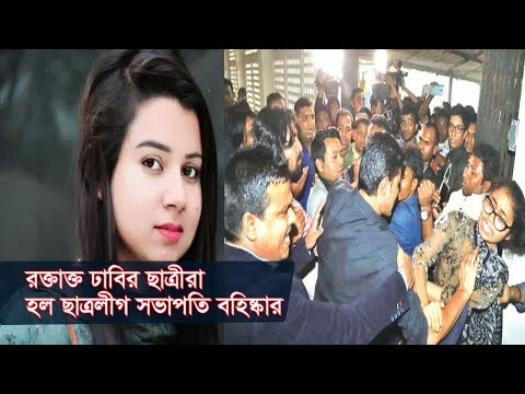 রক্তাক্ত ঢাবির ছাত্রীরা, হল ছাত্রলীগ সভাপতি বহিষ্কার   Dhaka University   Somoy Tv