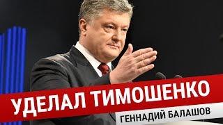 Порошенко уделал Тимошенко