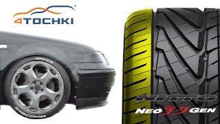 видео Легковые шины NITTO модель NT420S