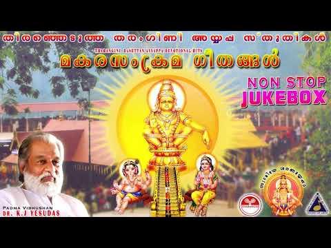Makara Sankrama Geethangal | Dasettan Evergreen Lord Ayyappan Bhakthiganangal latest songs