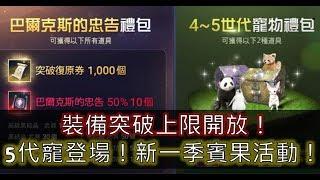 《黑色沙漠M》武器覺醒!五代寵物開放!賓果遊戲第二發!