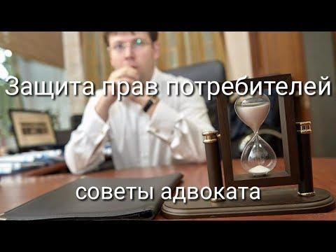 Защита прав потребителей: возврат товара, отказ от услуги, советы адвоката