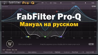 Плагин FabFilter Pro-Q (Pro-Q: Мануал на русском) RUS