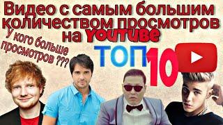 ТОП  10 видео с самым БОЛЬШИМ количеством просмотров на YouTube / Самые просматриваемые видео