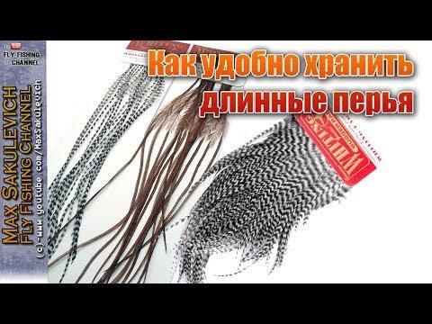 [Fly Tying] - Как удобно хранить длинные перья