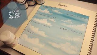 Уроки рисования с нуля #7 Облака (eng sub) Drawing lessons #7 Clouds