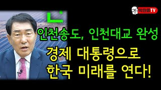 인천송도, 인천대교 완성 / 경제 대통령으로 한국 미래…