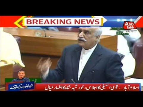 PPP Leader Khursheed Shah Speech in NA Session