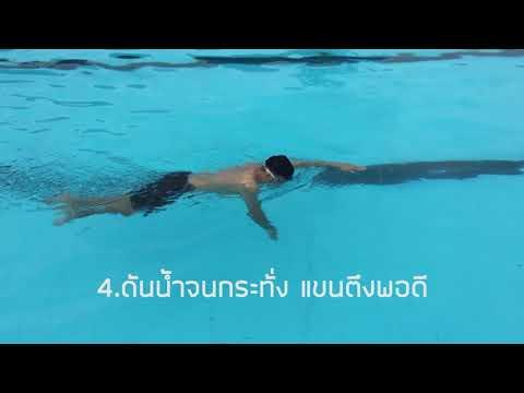 สอนว่ายน้ำท่า Freestyle และ ท่ากบ