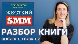 """Обзор книги Дэна Кеннеди """"Жесткий SMM"""", 1 часть"""
