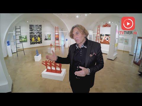 Современное искусство от одного из самых дорогих российских художников теперь и в Твери