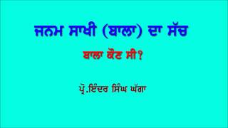 Truth about Janam Sakhi ( Bala )