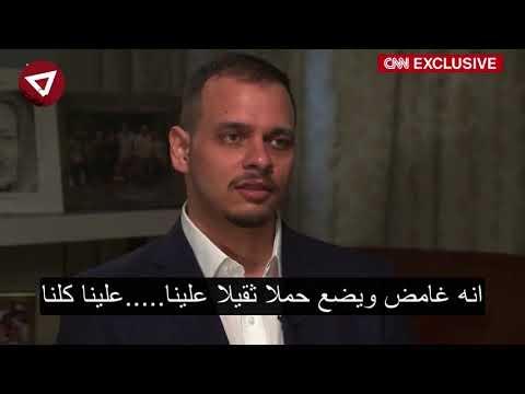لقاء صلاح خاشقجي وعبدالله خاشقجي كامل ومترجم على الـ CCN الامريكيه