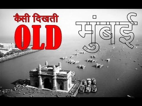 Old Bombay City (mumbai) // History of Mumbai OR BOMBAY..