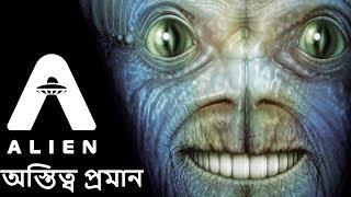 এলিয়েনের অস্তিত্বের গুরুত্বপূর্ণ ৫ টি প্রমান। 5 Proof of ALIEN life in Bangla । Real or Fake