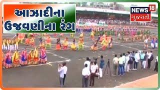 Independence Day Celebration at Chhota Udepur: શાળાના બાળકો દ્વારા સાંસ્કૃતિક કાર્યક્રમ