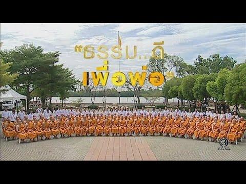 ช่อง 3 จัดพิธีบรรพชาอุปสมบทหมู่ 89 รูป ถวายเป็นพระราชกุศล - วันที่ 07 Dec 2016