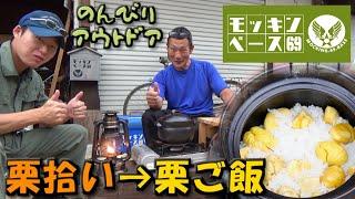 炊飯土鍋で激ウマ栗ご飯作ってみた!!【秋の旬モッキンベース】