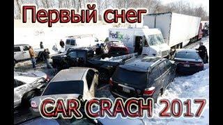Car crach 2017/ November/ Первый снег. ДТП. Гололед.