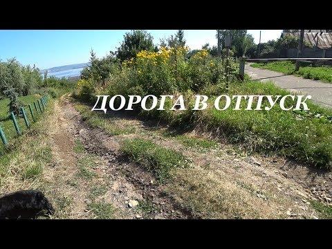 7. Отпуск. Дорога Каменск-Уральский - Ковров. ч.2