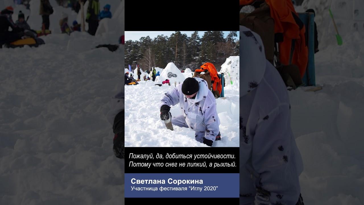 """Фестиваль """"Иглу-2020 Город эскимосов"""" прошел в Новосибирске"""