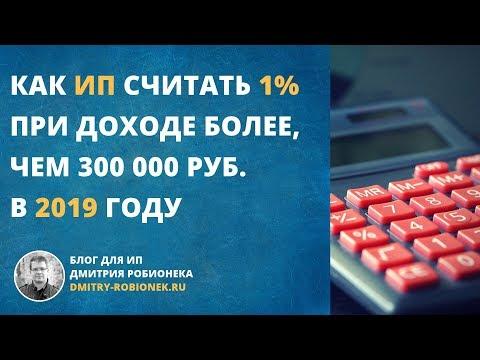 1% при доходе