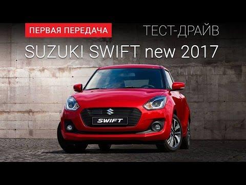 "SUZUKI Swift new 2017: тест-драйв от ""Первая передача"" Украина (Монако)"