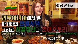 리투아니아에서 온 아가타의 안동시댁 & 시골청년과의 연애스토리 (ft.숯불 닭갈비) [GRUB & GAB] [외국inKOREA]