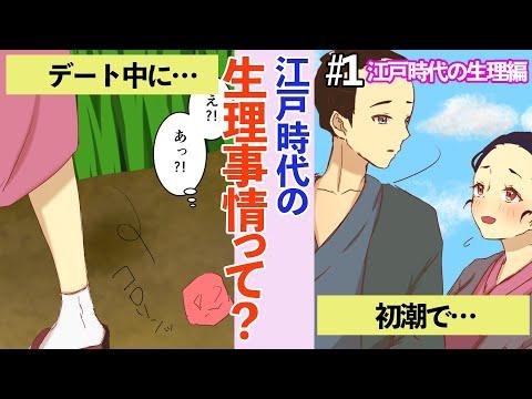 【漫画】江戸時代の生理編→ナプキンやタンポンがなかった時代はどのような対処をしていたのか?(マンガ動画)