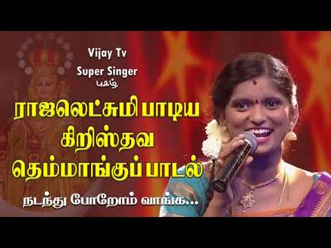 Super Singer rajalakshmi MATHA SONGS