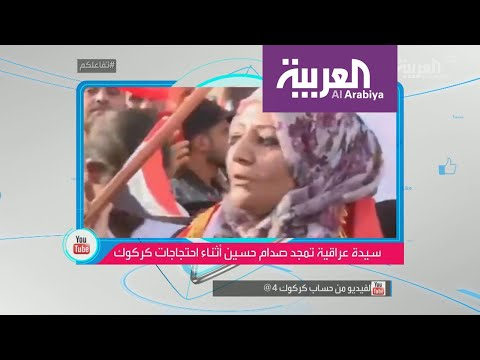 تفاعلكم | الشرطة العراقية تلاحق امرأة بتهمة تمجيد صدام  - 18:54-2019 / 7 / 15