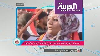 شاهد.. الشرطة العراقية تلاحق امرأة بتهمة تمجيد صدام حسين