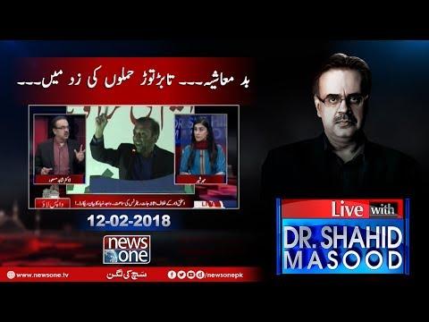 Live with Dr.Shahid Masood | 12-Febrary-2018 | MQM Pakistan| Nawaz Sharif |